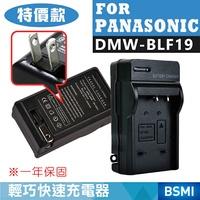 特價款@攝彩@Panasonic DMW-BLF19 副廠充電器 Lumix GH3 Lumix GH4 一年保固