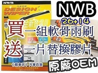 26+14《酷車坊》日本原廠正廠型 NWB 專用軟骨雨刷 HONDA FIT 另替換膠條 空氣濾芯 冷氣濾網