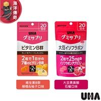 【日本出貨】UHA 味覺糖 營養機能軟糖 B群/大豆異黃酮/鈣/胎盤素/DHA/藍莓 20日份/40粒【海洋傳奇】