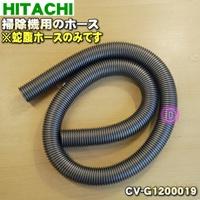 一出售的 CV G1200 軟管 ★ 日立吸塵器 CV-G2100,只有鐵絲網部分。 不是用一隻手。 * 軟管長度: 152 釐米 DENKITI