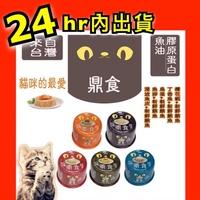 🔥限時促銷🔥鼎食貓罐  IPET 白肉晶凍 貓副食罐 貓罐頭