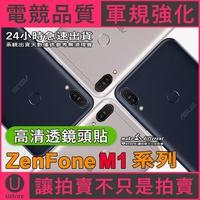 華碩ZenFone Max Pro M1▢高清鋼化鏡頭保護貼 鏡頭貼 鏡頭膜▢柔性玻璃▢ZB602KL▢ZB132