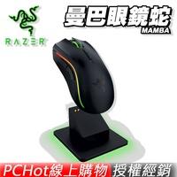 RAZER 雷蛇 Mamba 曼巴眼鏡蛇 5G 電競滑鼠 無線 雷射 16000DPI PCHot