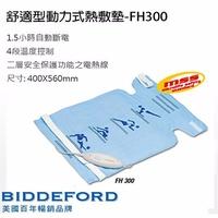BIDDEFORD 舒適型動力式熱敷墊FH300