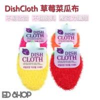【現貨】DishCloth 草莓菜瓜布(單包)洗碗刷 菜瓜布 浴廁刷 海棉刷 韓國菜瓜布 奈米海綿 廚房刷 3sss