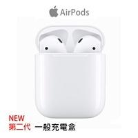 加贈 硅膠套(隨機不挑色)+120公分 韌系列耐折線 (不挑色)【原廠公司貨】全新第二代 Apple AirPods 2代 無線藍芽耳機(一般充電盒)
