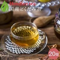 ● 國產離開,看,茶3g x 20p(60g茶袋)honji園<離開,看dokudami水高湯非咖啡因>/se/ HONJIEN - Store specializing in health tea -