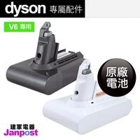 Dyson V6 DC59 DC62 DC74 SV09 SV07 原廠電池/可分期/建軍電器