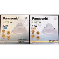 家家亮~國際牌 12W 15cm LED 崁燈 白光 自然光 黃光 崁孔 15公分 12瓦 Panasonic