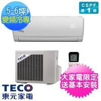 TECO東元   5-6坪一對一雅適變頻冷專冷氣(MS28IC-ZR+MA28IC-ZR)