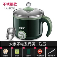 Anjiale multifunctional electric cooker noodles, instant noodles electric kettle, student dormitory, Mini Mini Pot, small pot.