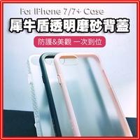 犀牛盾 磨砂 背蓋 iPhone7 iPhone8 plus i7 i8 超防摔 透明 按鍵靈敏 相容保護貼 【E79】