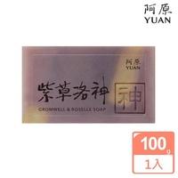 【阿原肥皂】紫草洛神皂-去除多餘油脂光滑肌膚(潔淨毛孔改善暗沉)