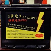 發電王磷酸鋰鐵電池30ah