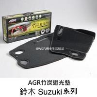 鈴木Suzuki車型IGNIS 1200cc竹碳避光墊,無抬頭顯示器,Swift、SX4、Baleno、Vitara