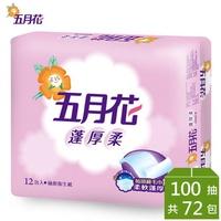 五月花蓬厚柔頂級抽取式衛生紙(100抽x72包/箱) 現貨