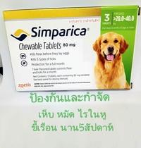 Simparica 20-40 kg (3tablets) for dog. เม็ดเคี้ยว ซิมพาริคาสำหรับสุนัข 20-40 กิโล 3 เม็ด