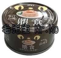鼎食 貓罐頭 110g 單罐