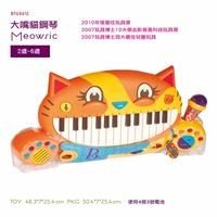 B.toys 感統玩具 - 大嘴貓鋼琴