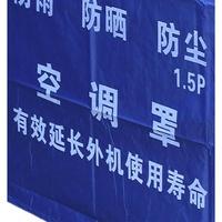 現貨ﺴ❒空調室外機防塵罩加厚防雨防曬空調罩套