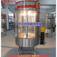 幸運❀小屋850型/680型自動旋轉木炭瓦斯烤爐兩用款 烤鴨爐 烤雞爐 北京烤鴨 桶仔雞 甕仔雞