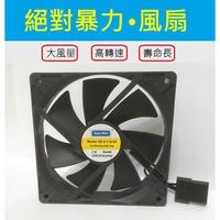 [絕對暴力] 12cm 暴力風扇 挖礦風扇 大風量 風扇 電腦機殼 散熱風扇 12公分風扇 高轉速風扇 水冷風扇