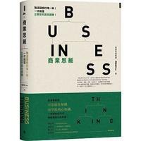 【全新】商業思維 BUSINESS THINKING《游舒帆Gipi》時報  送書簽