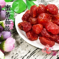 正心堂|蜜蕃茄乾 200公克 小番茄乾 聖女番茄