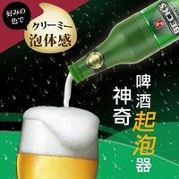 啤酒起泡器 泡泡製造機 發泡機 泡沫器