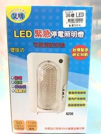 【八八八】e網購~【LED緊急停電照明燈TG-N206-36L】551414緊急照明燈 燈具 照明燈具