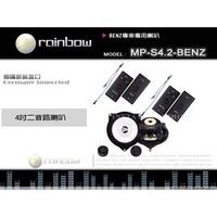 音仕達汽車音響 rainbow【MP-S4.2-BENZ】賓士專車專用 彩虹 德國原裝進口 四吋二音路喇叭 4吋.