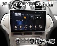 *茶壺小舖 汽車影音* FORD 福特 07-10年MONDEO MK4 專用車機 十吋專用安卓機 可加購倒車鏡頭