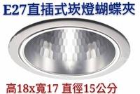 【高雄辰旭照明】 E27開放式直插式崁燈蝴蝶夾 崁入孔15公分/崁燈/平崁/