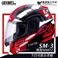 SOL安全帽 SM-3 戰將 黑紅白 可樂帽 下巴可掀全罩帽 汽水帽 雙D扣 內襯可拆 耀瑪騎士機車部品