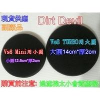 【Dirt devil VS8 Turbo】吸塵器通用 圓形 黑過濾棉 水洗棉 黑棉 圓徑厚度自行比對(75元)
