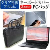 用ASUS ZenBook 14 UX433FN[14英寸]機種可以使用的3WAY筆記型電腦包和清除光澤液晶屏保護膜矽鍵盤覆蓋物3分安排走步盒子 Films and cover case whole saler