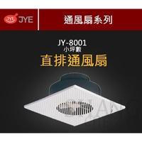 【尚成百貨】中一電工 JY-8001 (110V) 浴室通風扇 直排 浴室排風扇 換氣扇 通風扇