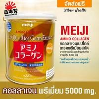 เมจิ อะมิโน คอลลาเจน สีทอง คอลลาเจนผง Meiji amino collagen Premium 200 g