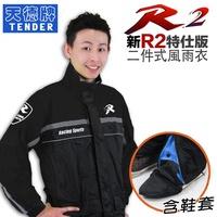 天德牌 兩件式雨衣 新R2 特仕版 黑色 二件式 雨衣 雨褲 含鞋套 可拆隱藏鞋套 終極完美版 R2升級版