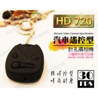 【時尚監控館】HD 720P 30FPS 汽車遙控型 針孔攝影機 錄影/拍照/錄音 D200 mini DV