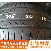 【宏勝輪胎】中古胎 落地胎 二手輪胎:B641.245 50 18 馬牌 CSC5 9成 4條 含工10000元