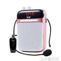 擴音器 擴音器教師專用 無線有線兩用 迷你錄音戶外喇叭揚聲器
