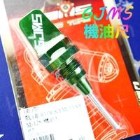 綺夢 GJMS 機油尺 鋁合金 新勁戰 三代戰 四代戰 SMAX FORCE 雷霆S BWSR CUXI115 綠色