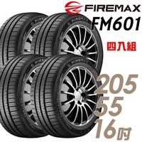 【FIREMAX】FM601 降噪耐磨輪胎_四入組_205/55/16 FM601 包含安裝+定位 車麗屋