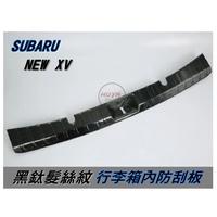 速霸陸 SUBARU 2018年 XV 黑鈦髮絲 後內護板 行李箱防刮飾條 內置 後護板 不鏽鋼 後護板 尾門踏板 防滑