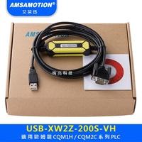 歐姆龍 OMRON CPM1H CPM2C CJ1M PLC 傳輸線 下載線 電纜線 USB-XW2Z-200S-VH