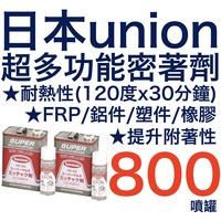 日本 UNION 超多功能密著劑 38-68 透明 萬能底漆 接著底漆 附著底漆 密著底漆 塑膠底漆 鋁件 塑件