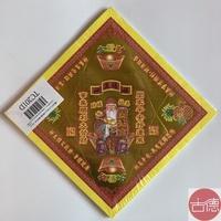 【古德】TC201D / 土地公 / 雙面燙金元寶紙 (有摺痕) / 金紙