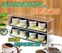 【金格創意】台灣製 透明防塵壓克力展示盒 1入 適用 星巴克 咖啡 城市小杯連盒收納 咖啡杯收納 (5.6折)