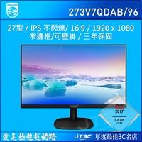 PHILIPS 飛利浦 273V7QDAB 27型 液晶顯示器(IPS/D-Sub、DVI、HDMI、喇叭/三年保固) 液晶電腦螢幕顯示器